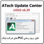 فایل آپدیت 6.39 در 14SS2 پی ال سی دلتا ایرانی
