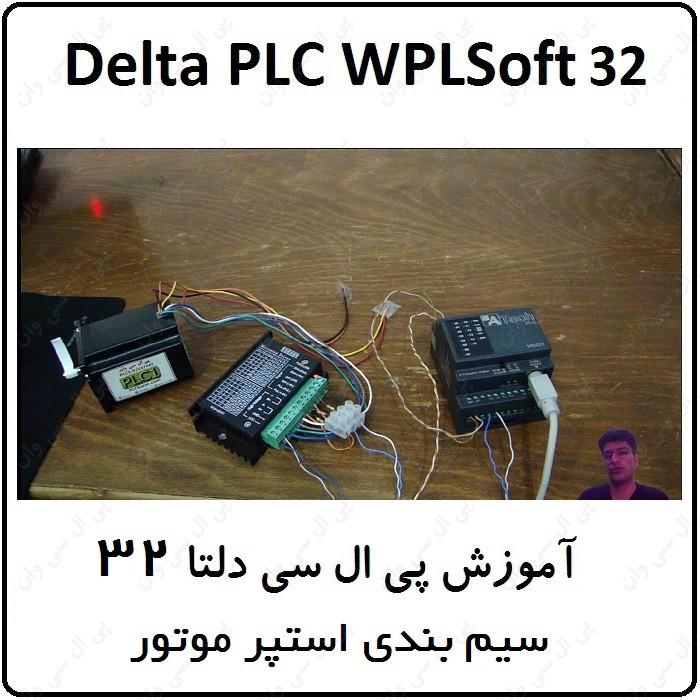آموزش پی ال سی دلتا ، 32 ، سیم بندی استپر موتور