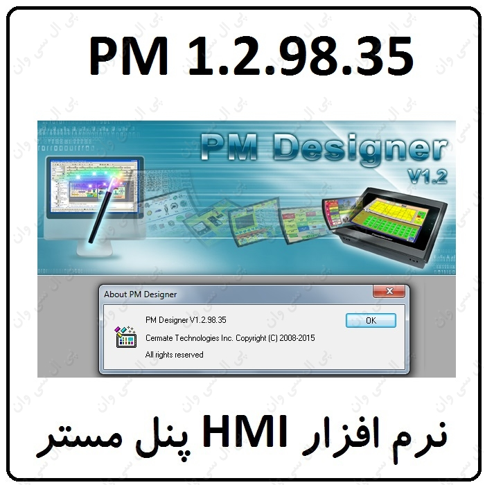نرم افزار PM Designer V1.2.98.35 سرمیت