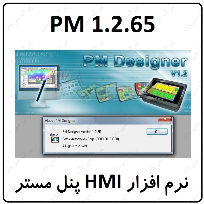 نرم افزار PM Designer V1.2.65 سرمیت