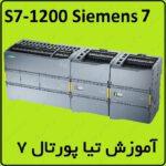 آموزش S7-1200 زیمنس ، 7 ، تیا , سیم بندی