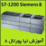 آموزش S7-1200 زیمنس ، 8 ، تیا , پیکربندی اولین برنامه