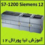 آموزش S7-1200 زیمنس ، 12 ، تیا , بال اسکرو