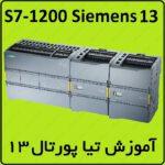 آموزش S7-1200 زیمنس ، 13 ، تیا , موتور دالاندر