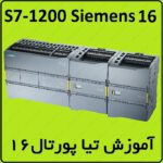 آموزش S7-1200 زیمنس ، 16 ، تیا , Runnig Light
