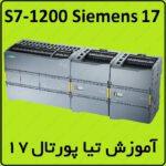 آموزش S7-1200 زیمنس ، 17 ، تیا , حافظه های ماندگار
