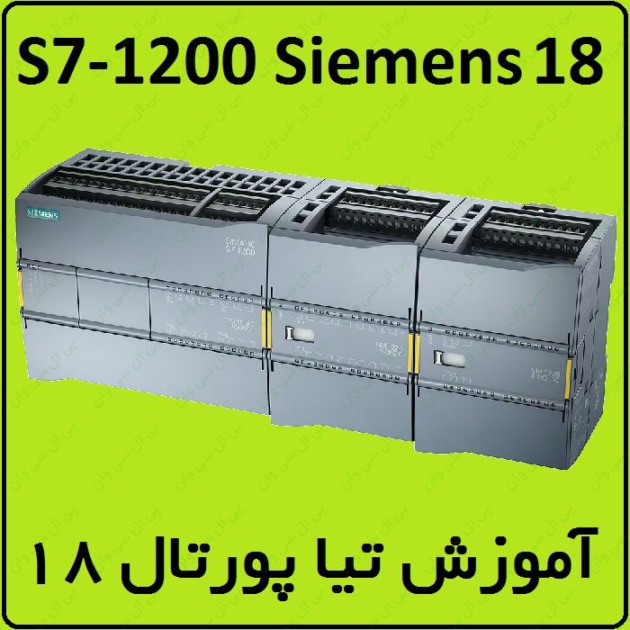 آموزش S7-1200 زیمنس ، 18 ، تیا , پیکربندی ماژول دما