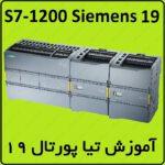 آموزش S7-1200 زیمنس ، 19 ، تیا , برنامه نویسی ماژول دما