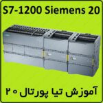 آموزش S7-1200 زیمنس ، 20 ، تیا , برنامه نویسی ماژول دما