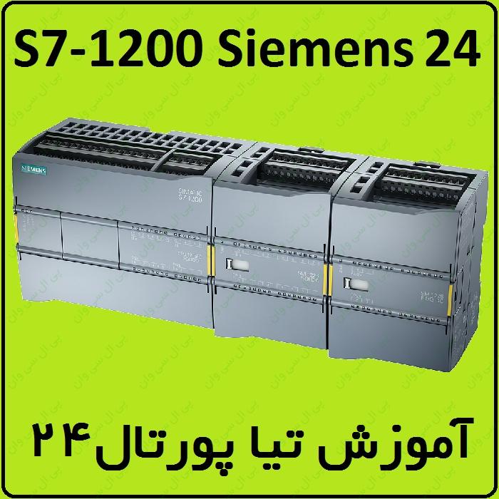 آموزش S7-1200 زیمنس ، 24 ، تیا , سیمولیشن