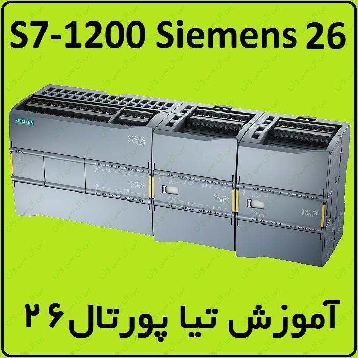 آموزش S7-1200 زیمنس ، 26 ، تیا , tag information