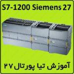آموزش S7-1200 زیمنس ، 27 ، تیا , آپلود