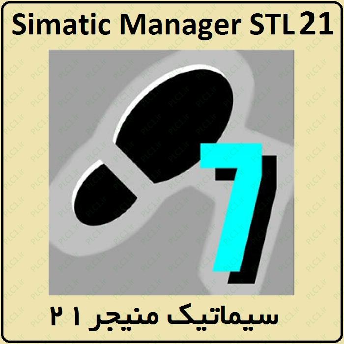 آموزش STL سیماتیک منیجر 21