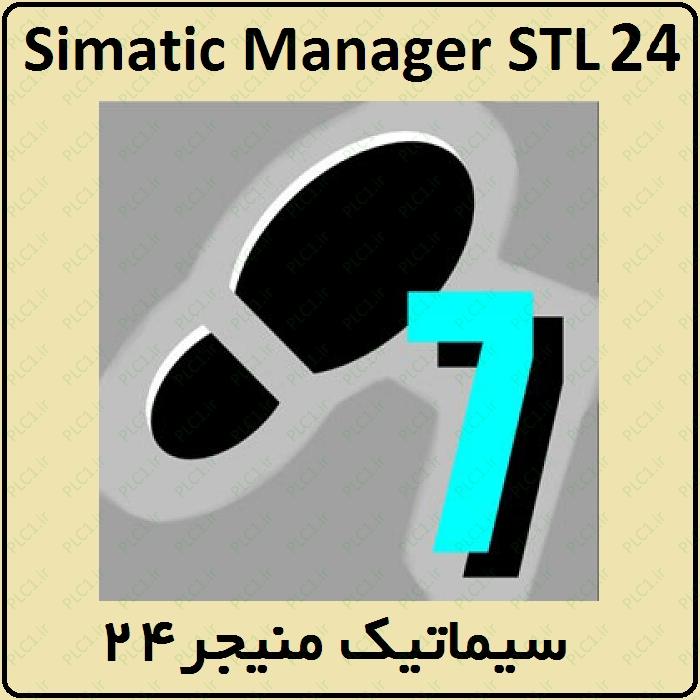 آموزش STL سیماتیک منیجر 24