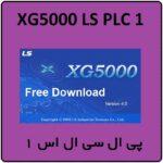 آموزش LS XG5000 ال اس ، 1 ، نصب نرم افزار