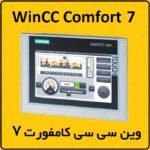 آموزش WinCC Comfort زیمنس ، 7 ، تیا ، برنامه لحظه ای