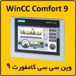 آموزش WinCC Comfort زیمنس ، 9 ، تیا ، متن فارسی