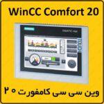 آموزش WinCC Comfort زیمنس ، 20 ، تیا ، Data logs