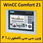 آموزش WinCC Comfort زیمنس ، 21 ، تیا ، برنامه لحظه ای – سخت افزار