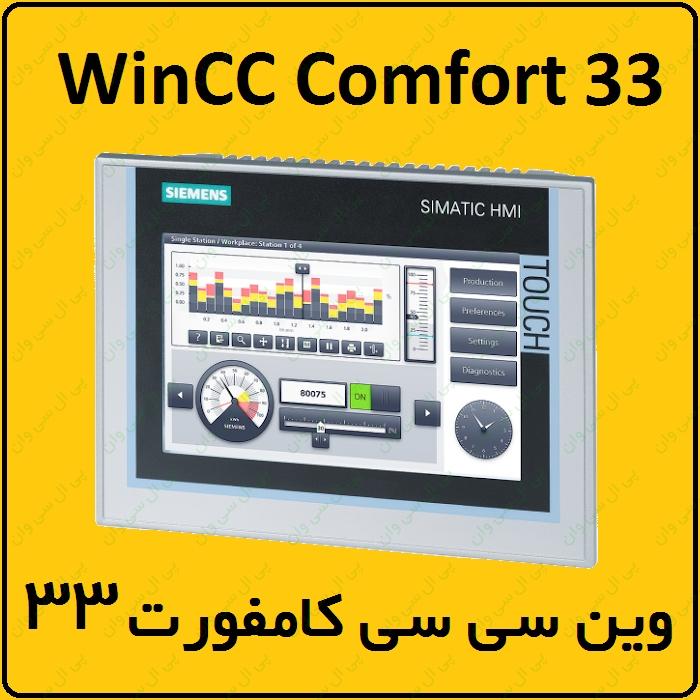 آموزش WinCC Comfort زیمنس ، 33 ، تیا ، پسورد