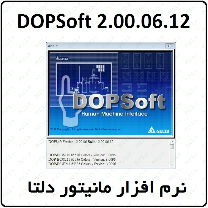 نرم افزار HMI دلتا DOPSoft V2.00.06