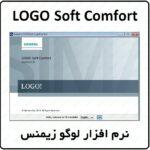 نرم افزار لوگو زیمنس LOGO Soft Comfort v8.0