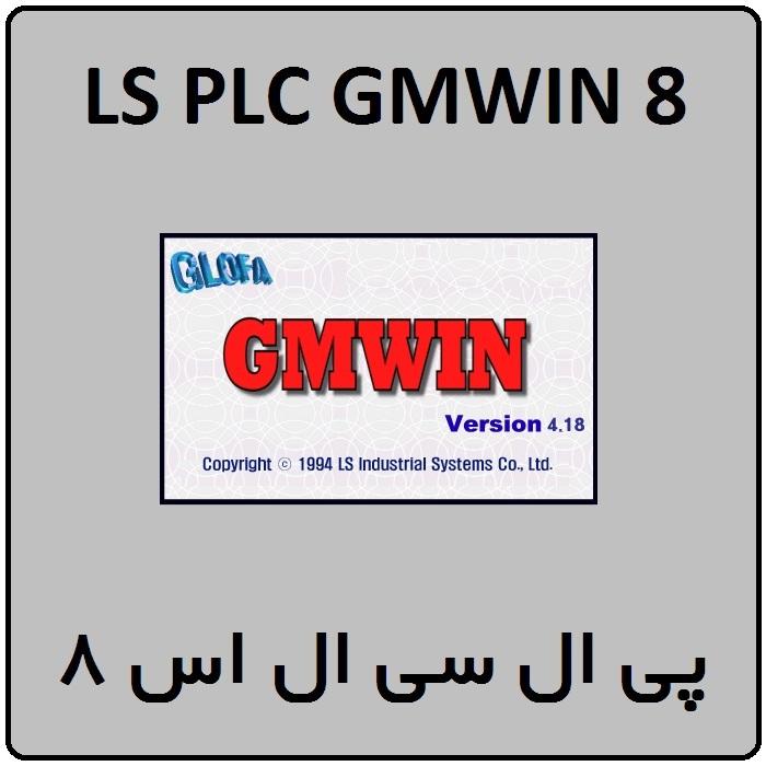 آموزش LS PLC GMWIN ال اس ، 8 ، موتور دالاندر