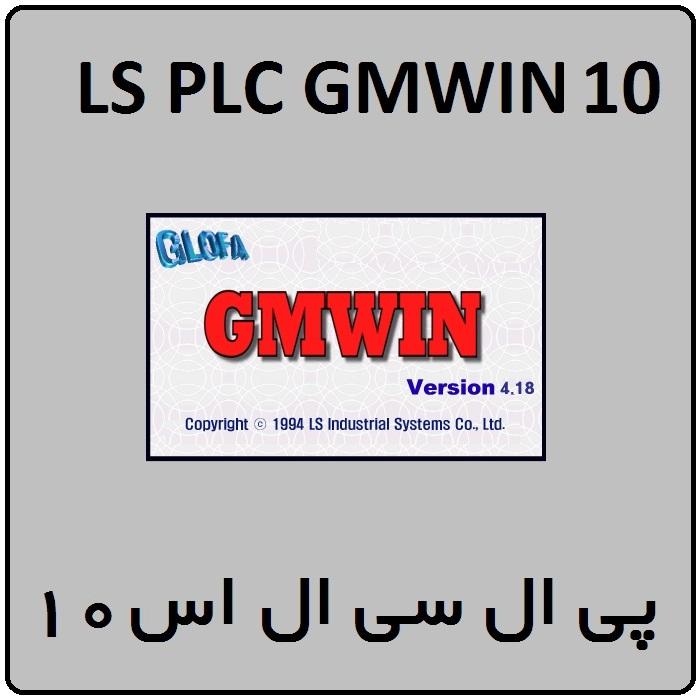 آموزش LS PLC GMWIN ال اس ، 10 ، موتور چند سرعته