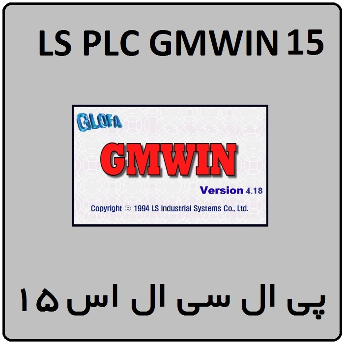 آموزش LS PLC GMWIN ال اس ، 15 ، نوار نقاله پرکن