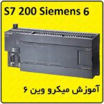آموزش S7-200 زیمنس ، 6 ، CPU Hardware