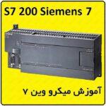 آموزش S7-200 زیمنس ، 7 ، Cunter Down
