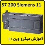 آموزش S7-200 زیمنس ، 11 ، Daem kar
