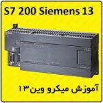 آموزش S7-200 زیمنس ، 13 ، Download to PLC