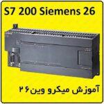 آموزش S7-200 زیمنس ، 26 ، Password