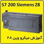 آموزش S7-200 زیمنس ، 28 ، EM232 AQ2 module