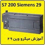آموزش S7-200 زیمنس ، 29 ، RS and SR Flip Flap