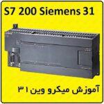 آموزش S7-200 زیمنس ، 31 ، SET RESET