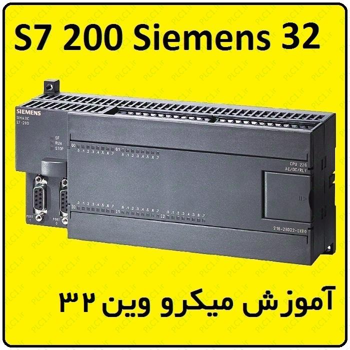 آموزش S7-200 زیمنس ، 32 ، Seve and Open Program