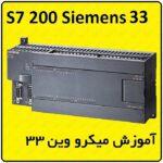 آموزش S7-200 زیمنس ، 33 ، Simulator Example 1