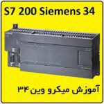 آموزش S7-200 زیمنس ، 34 ، Simulator Example 2