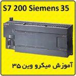 آموزش S7-200 زیمنس ، 35 ، SMB