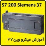 آموزش S7-200 زیمنس ، 37 ، Subroutine