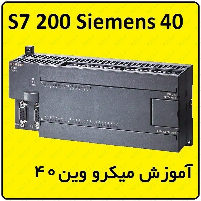 آموزش S7-200 زیمنس ، 40 ، view
