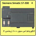 آموزش الگوریتم S7-200 زیمنس ، 4 , ستاره مثلث