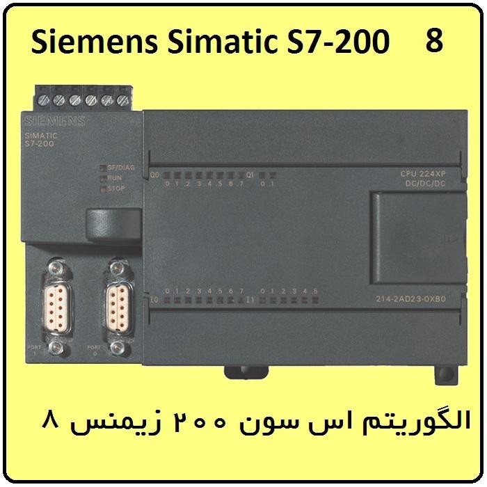 آموزش الگوریتم S7-200 زیمنس ، 8 , موتور سه سرعته