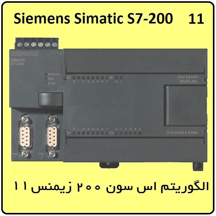 آموزش الگوریتم S7-200 زیمنس ، 11 , بانک خازنی