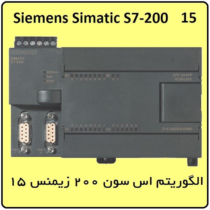 آموزش الگوریتم S7-200 زیمنس ، 15 , کنترل سطح مخزن