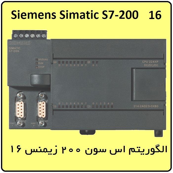 آموزش الگوریتم S7-200 زیمنس ، 16 , ماژول دما EM231 نرم افزار
