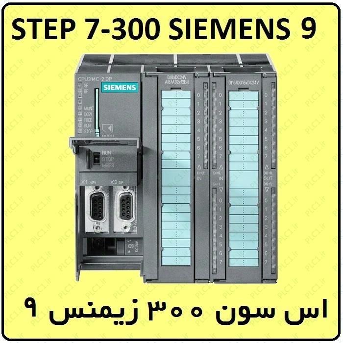 آموزش الگوریتم سیماتیک منیجر ، 9 ، موتور سه سرعته
