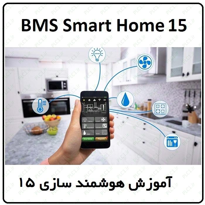 آموزش BMS خانه هوشمند ، 15 ، کانفیگ اسپلیت برادلینک BroadLink